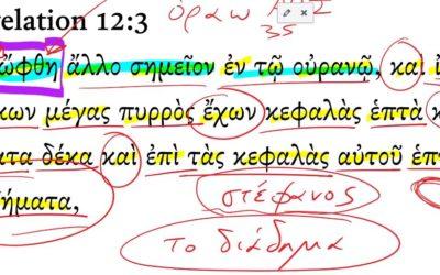 Revelation 12-3